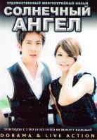 Солнечный ангел (14 серий) (3 DVD)