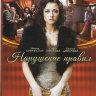 Нарушение правил (4 серии) на DVD