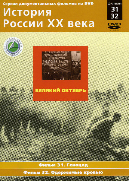 История России ХХ века 31-32 фильмы на DVD