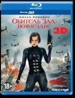 Обитель зла 5 Возмездие 3D (Blu-ray)