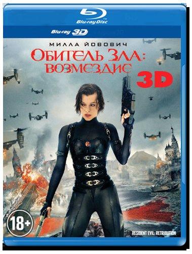 Обитель зла 5 Возмездие 3D (Blu-ray) на Blu-ray