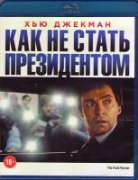 Как не стать президентом (Blu-ray)