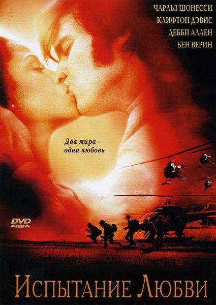 Испытание любви на DVD