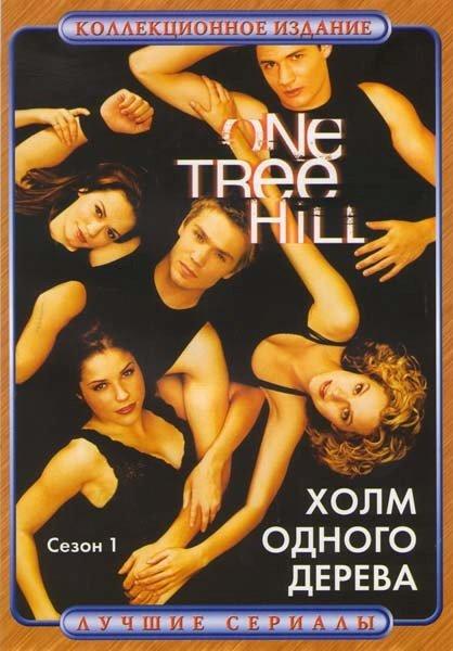Холм одного дерева 1 Сезон на DVD