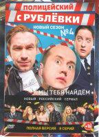 Полицейский с Рублевки 4 Сезон (8 серий)