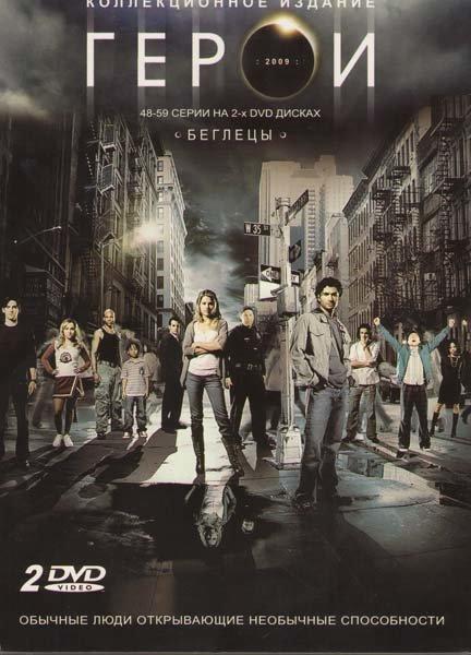 Герои Беглецы (48-59 серии) (2 DVD) на DVD