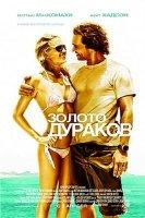 Золото дураков (Blu-ray)