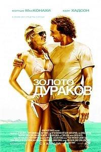 Золото дураков (Blu-ray)* на Blu-ray