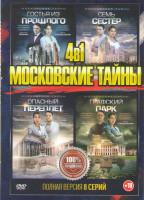 Московские тайны 4 Сезона (8 серий)