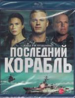 Последний корабль 3 Сезон (13 серий) (2 Blu-ray)