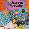 Лиззи Магуайр 1 Сезон 8 Выпуск (22-24 серии) на DVD