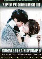 Хочу романтики 3 ТВ (16 серий) (3 DVD)