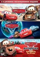Тачки / Тачки 2 / Мультачки Байки Мэтра (3 DVD)