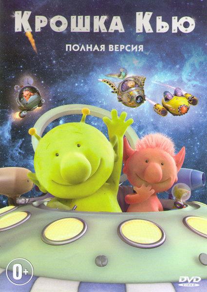 Крошка Кью (52 серии) на DVD