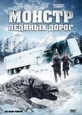 Монстр ледяных дорог