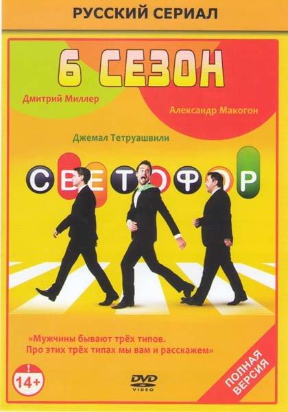 Светофор 6 Сезон (20 серий) на DVD