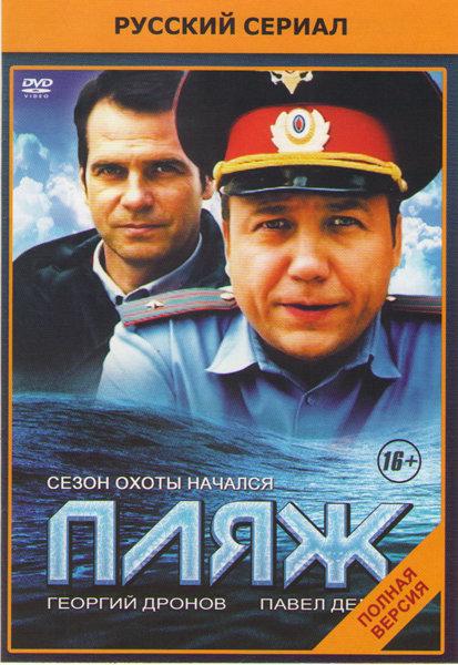 Пляж (32 серии) на DVD