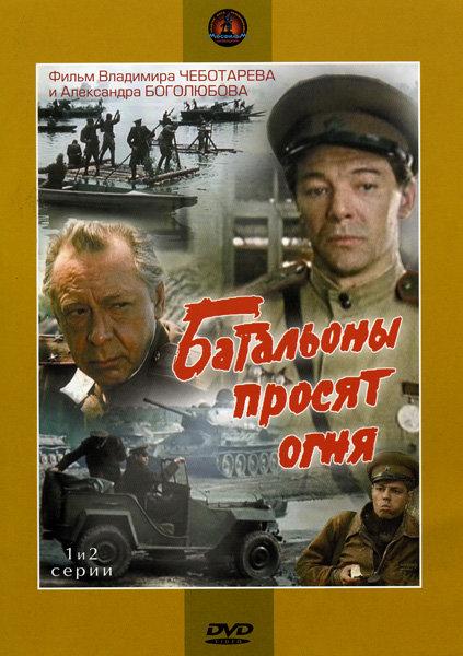 Батальоны просят огня (1-2 серии) на DVD