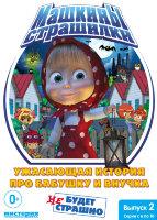 Машкины страшилки 2 Выпуск (6-10 серии) / Машины сказки (6 серий)