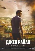Джек Райан 2 Сезон (8 серий)