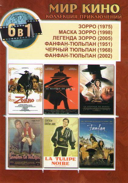Зорро/Маска Зорро/Легенда Зорро/Фанфан-Тюльпан/Чёрный Тюльпан/Фанфан-Тюльпан(2002г) Подарочный! на DVD