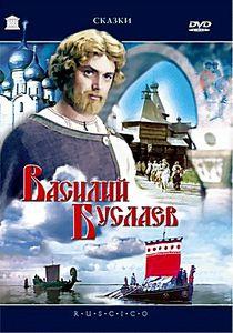 Василий Буслаев  на DVD