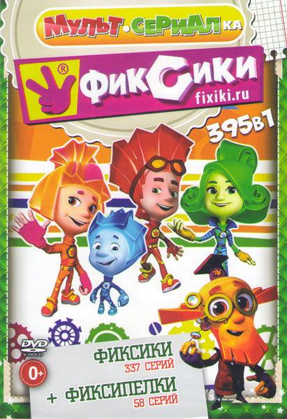 Фиксики (337 серий) / Фиксипелки (58 песен) на DVD