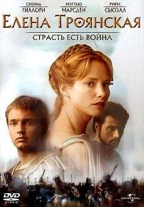 Елена Троянская на DVD