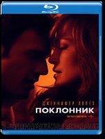 Поклонник (Сосед) (Blu-ray)
