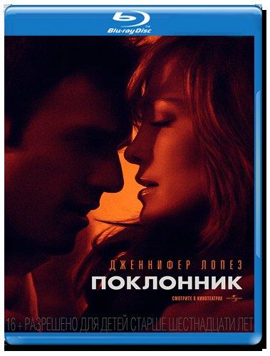 Поклонник (Сосед) (Blu-ray) на Blu-ray