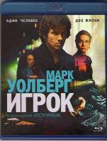 Игрок (Blu-ray)