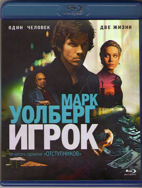 Игрок (Blu-ray) на Blu-ray