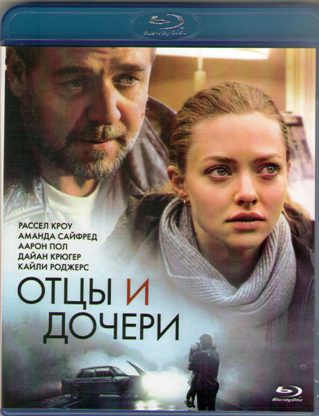 Отцы и дочери (Blu-ray) на Blu-ray