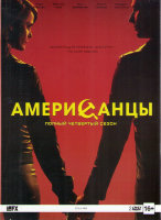Американцы 4 Сезон (13 серий) (2 DVD)