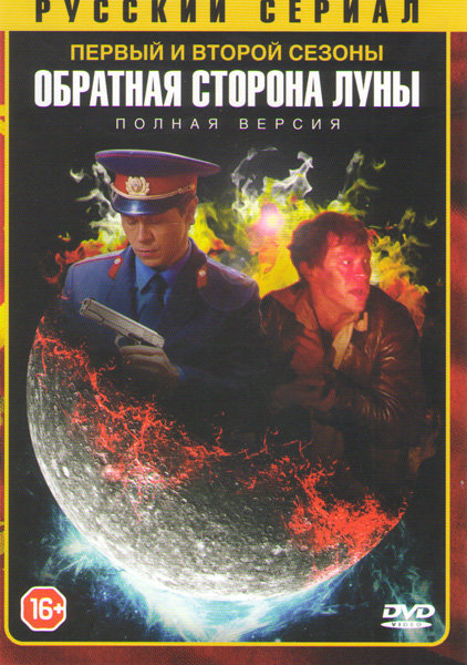 Обратная сторона луны 1,2 Сезоны (32 серии) на DVD