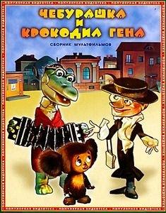 Чебурашка и Крокодил Гена на DVD