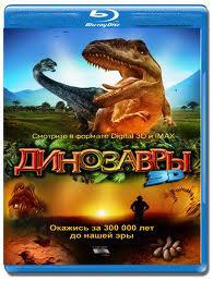 Динозавры Гиганты Патагонии 3D (Blu-ray)* на Blu-ray