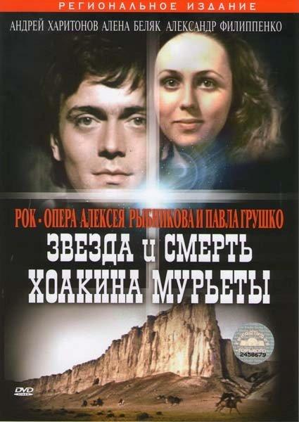 Звезда и смерть Хоакина Мурьеты на DVD