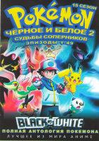 Покемон 15 Сезон Черное и Белое 2 Судьбы Соперников (49 серий) (4 DVD)