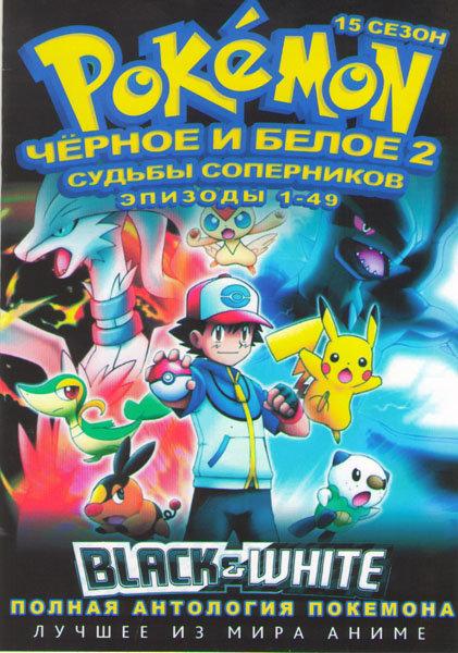 Покемон 15 Сезон Черное и Белое 2 Судьбы Соперников (49 серий) (4 DVD) на DVD