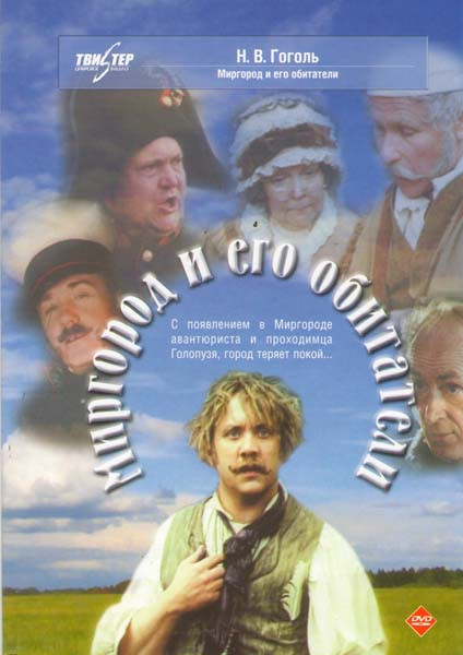 Миргород и его обитатели  на DVD