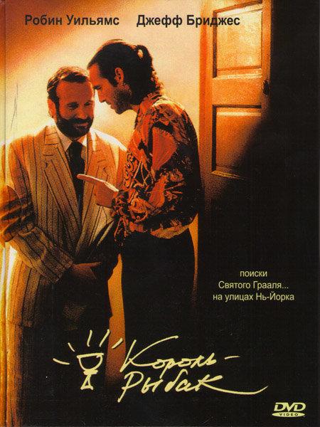 Король Рыбак (Без полиграфии!) на DVD
