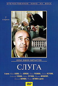 Слуга на DVD