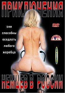Приключения немцев в России на DVD