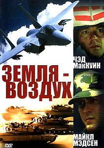 Земля - Воздух  на DVD