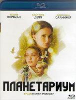 Планетариум (Blu-ray)