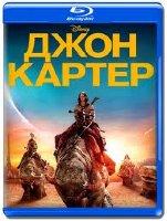 Джон Картер (Blu-ray)