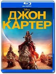 Джон Картер (Blu-ray)* на Blu-ray