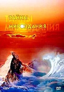 Тайны мироздания Релаксация на DVD