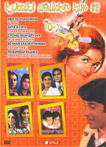 Классика индийского кино 2 (Два незнакомца / Бобби / Зита и Гита / Главарь мафии / Слоны мои друзья / Мое имя клоун / Вечная сказка любви / Такой лжец на DVD